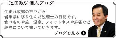 池田政弘個人ブログ 生まれ故郷の神戸から岩手県に移り住んだ税理士の日記です。食べものや旅、温泉、 フィットネスや麻雀など趣味について書いていきます。