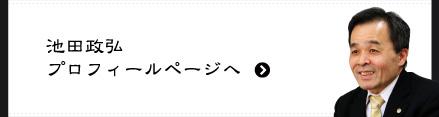 池田政弘プロフィールページへ