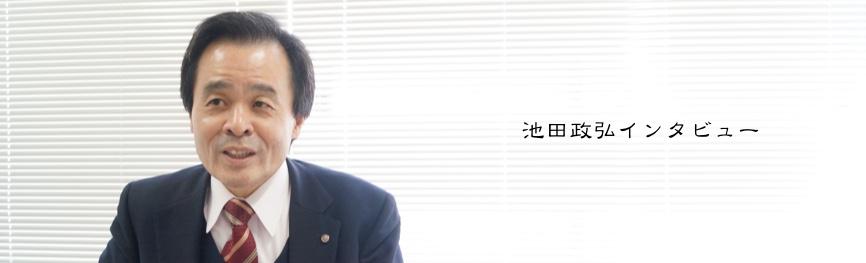 池田政弘インタビュー