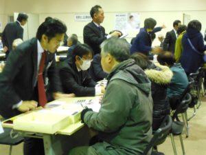 税理士会の無料税務相談会(還付申告相談会)